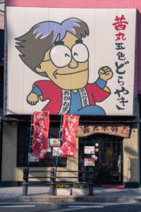 La boutique de Dorayaki